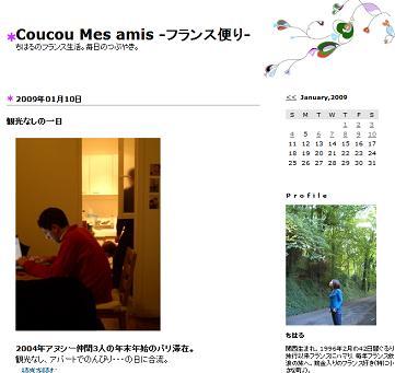 Coucou Mes amis -フランス便り-.jpg