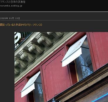 フランスと日本の衣食住.jpg